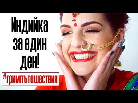 ИНДИЯ - ПЪЛНА КУЛТУРНА ТРАНСФОРМАЦИЯ | Bobismakeup