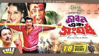 Jibon Ek Shongorsho - জীবন এক সংঘর্ষ l Manna l Shabnur l Kazi Hayat | Nasir Khan | Bangla Full Movie