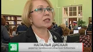 Челябинцам открыли доступ к президентской библиотеке