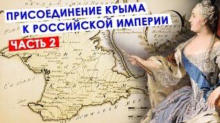 видео Присоединение Крыма к Российской империи