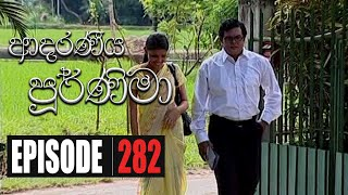 Adaraniya Purnima ‍| Episode 282 20th August 2020 Thumbnail