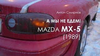 А мы не едем!  mazda MX-5(1989)