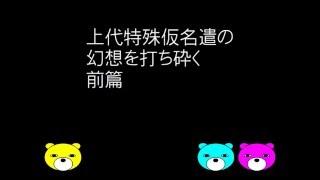 誰が日本人に漢字の読みを教えたか」 第11回です。 本居宣長が発見した...