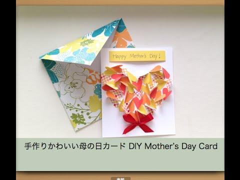 母 の 日 メッセージ カード 手作り