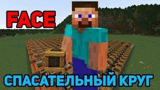 Смотреть Minecraft музыка - Спасательный круг (Face) | НОТНЫЙ БЛОК онлайн