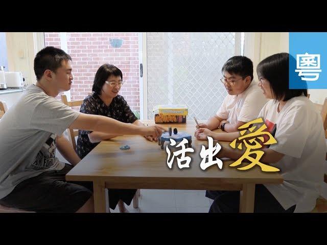 電視節目 TV1570  活出愛 (HD粵語) (墨爾本系列)