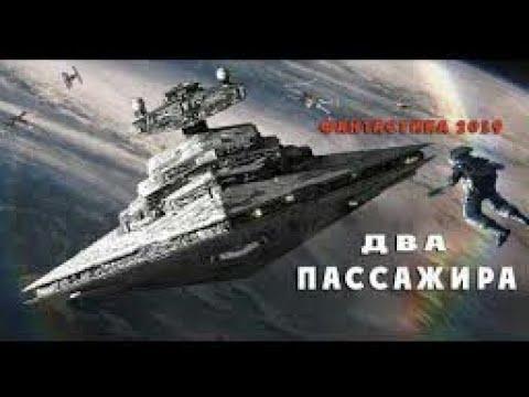 ДВА ПАССАЖИРА - ( ФИЛЬМ ФАНТАСТИКА ОНЛАЙН КИНО НОВИНКА 2019 )