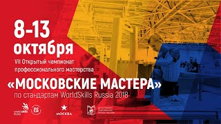 VII Открытый Чемпионат Москвы WorldSkills Russia по компетенции Графический Дизайн Junior