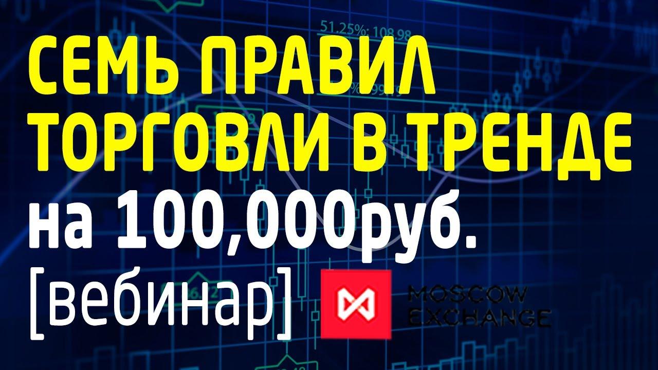 Вебинар торговли на бирже бинарные или ванильные опционы