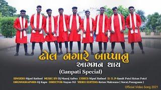 Dhol Nagare Bappa Nu Aagman Thay (Ganpati Special) 2021 Dj Manoj Aafwa & Nayan-MJ Official Video