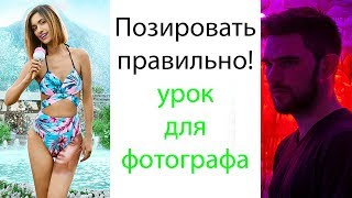 Смотреть видео Как позировать на фото урок для фотографов- фотошкола в Москве www.Cherevatiy.top онлайн