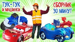 Видео с игрушками! Видео с машинками все серии подряд! #ТукТукШоу ⚒️ ! МЕГАсборник 30 минут!