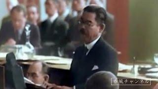 【カラー】 松岡洋右 国際連盟脱退前の演説シーン 1933年(昭和8年)2月24日 / Leave League of Nations Yusuke Matsuoka Japan 24-2-1933