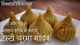 गणेश चतुर्थी स्पेशल आटे और गुड़ से आसान तरीके से बनाये टेस्टी चूरमा मोदक-Churma Modak Recipe