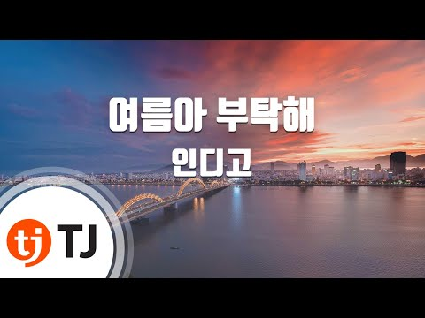 [TJ노래방] 여름아부탁해 - 인디고(Indigo) / TJ Karaoke