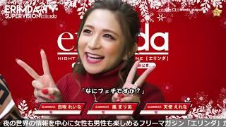 東海の夜を『生』でお届け!! 名古屋初!生収録型の番組!! 東海ナイ...