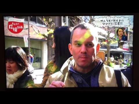 Samurai Joe Okada on NHK E-Tele Show 2/24/2017 サムライ ジョー岡田 2020年Tokyo 応援計画 2017年 2月24日