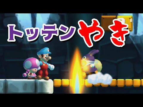 【ゲーム遊び】「トッテンやきw」#32 New スーパーマリオブラザーズ U デラックス【アナケナ&カルちゃん&ママケナ】New Super Mario Bros U Deluxe