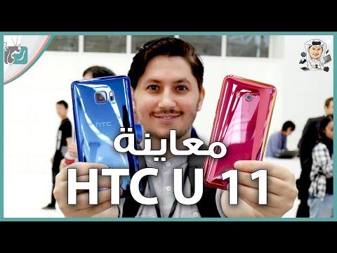 معاينة اتش تي سي يو HTC U 11 ورأي التقنيين العرب في الهاتف