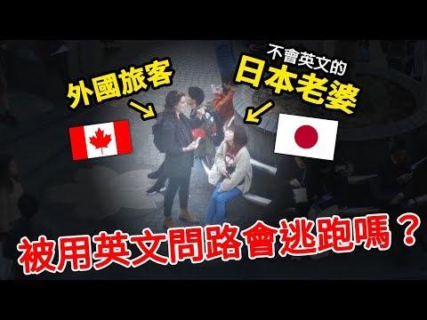 當日本人遇到外國人講英文時.. 反應笑到腹肌崩壞。【偷拍日本老婆】