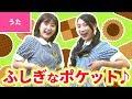 【♪うた】ふしぎなポケット〈振り付き〉【手あそび・こどものうた】Japanese Children's Song, Nursery Rhymes & Finger Plays