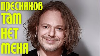 "Владимир Пресняков ""Там нет меня"""