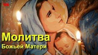 Пресвятая Богородица. Молитва к Божьей матери.