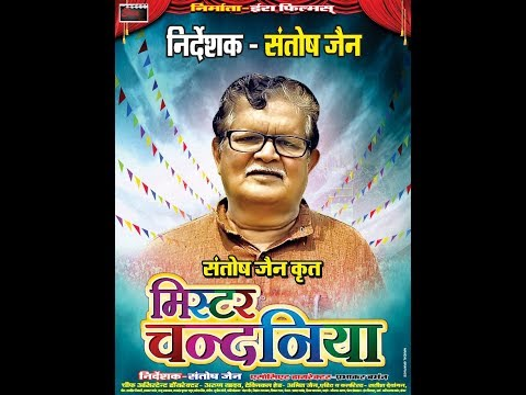 "Interview with Santosh Jain ji regarding CG Film ""Mister Chandaniya"" 