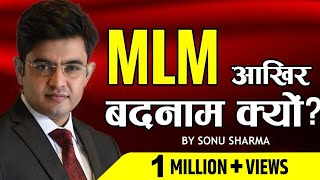 MLM आख़िर बदनाम क्यों ! Network Marketing Tips |for association cont : 7678481813 ! Sonu Sharma