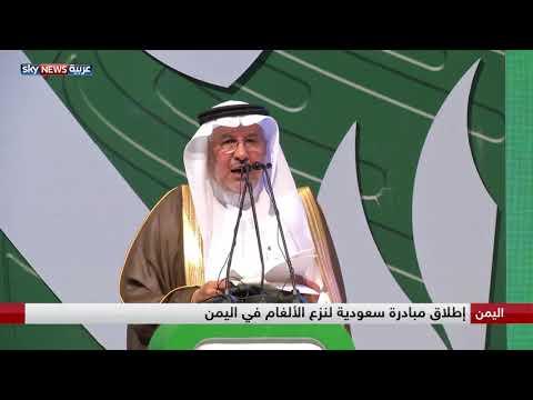 إطلاق مبادرة سعودية لنزع الألغام في اليمن  - نشر قبل 2 ساعة
