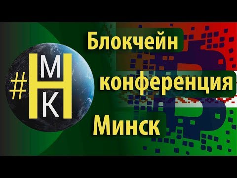 Блокчейн конференция Минск 27 февраля! (Blockchain & Bitcoin)