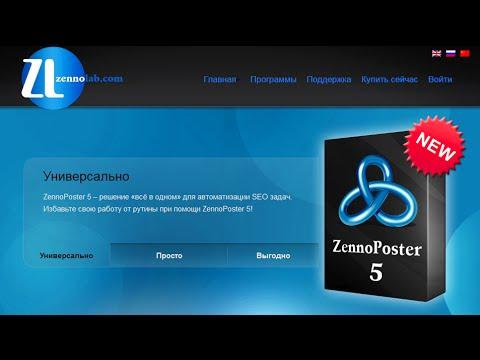 скачать Zennoposter 5 торрент - фото 3