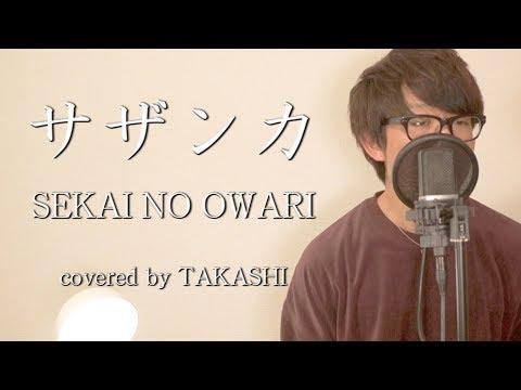 サザンカ / SEKAI NO OWARI 歌詞付きフルカバー『NHK 平昌オリンピック テーマ曲』Covered by TAKASHI