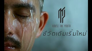 Abuse The Youth - ชีวิตเดิมเริ่มใหม่ [Official Music Video]