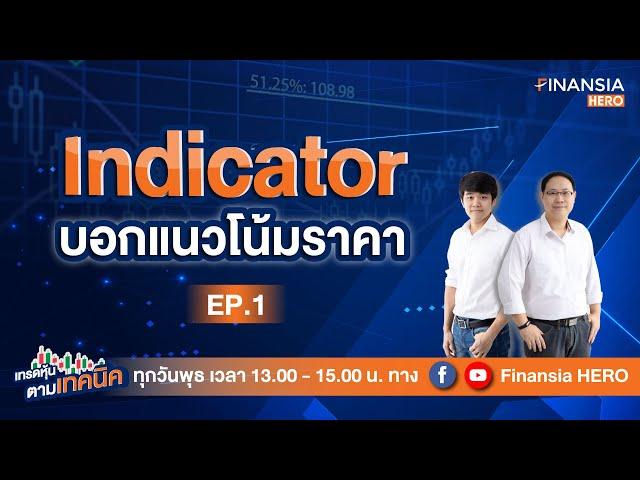 Indicator บอกแนวโน้มราคา EP.1 (15/07/63)