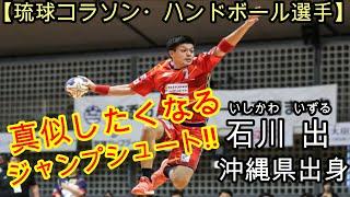 【ハンドボール】琉球コラソン・石川出選手のハイライト集 ジャンプシュートやステップシュートを解説