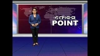Focus Point | 11 Oct 2018 | News18 Odia