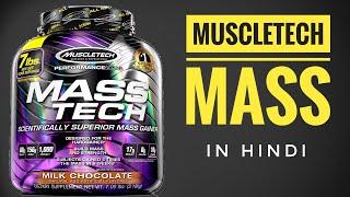 Muscletech Mass Gainer - Muscletech mass gainer review in Hindi | Punjabi Muscle