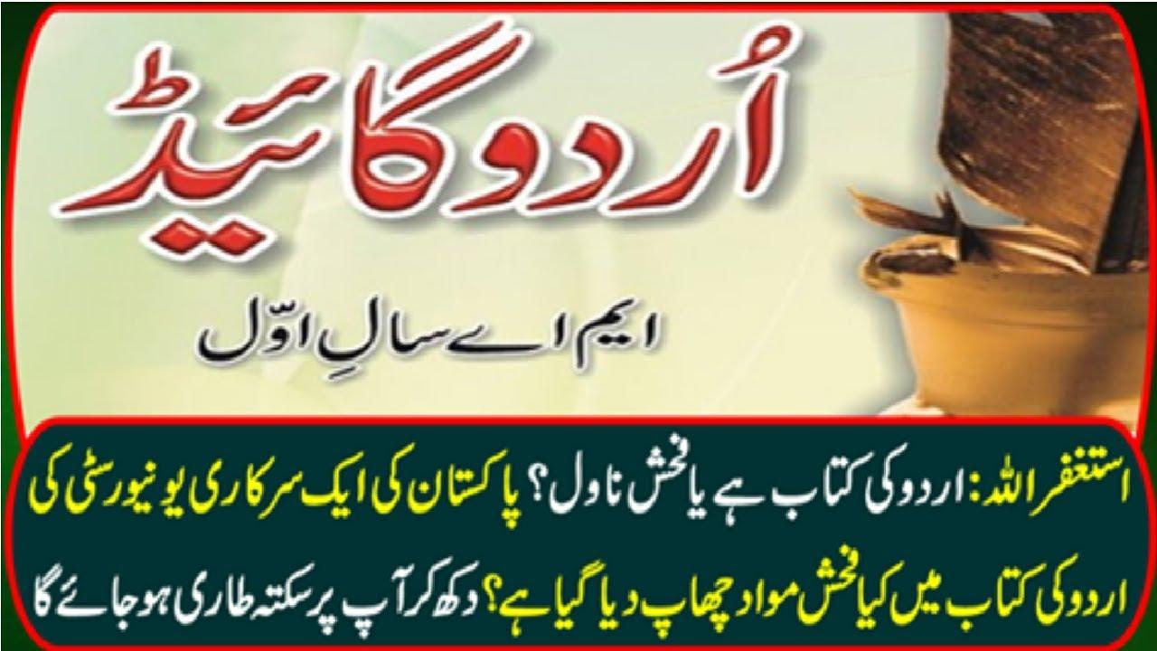 Ma Urdu Books Pdf Part 1