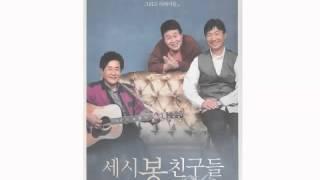 세시봉 친구들 C'est si bon - 윤형주 Yoon Hyung Ju - 05 비와 나