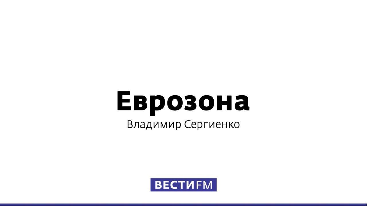 Бушующая Беларусь: Тихановская вчера и сегодня – два разных человека * Еврозона (27.09.20)