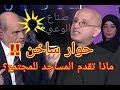 أغنية سعيد جاب الخير في حوار ساخن مع أبو جرة سلطاني حول دور المساجد وتجديد الخطاب الديني mp3