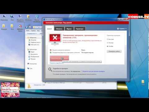 Тест март 2013 - Microsoft Security Essentials 4.3.215.0.
