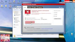 Тест март 2013 - Microsoft Security Essentials 4.3.215.0.