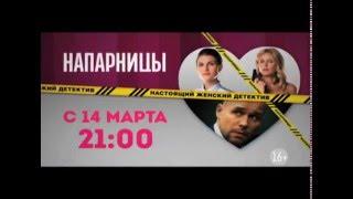 «Напарницы»: премьера 14 марта!