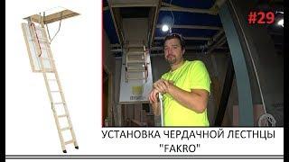 видео Раздвижные и складные чердачные лестницы