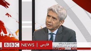 آغاز رسیدگی به شکایت ایران از بریتانیا در دادگاه تجدیدنظر