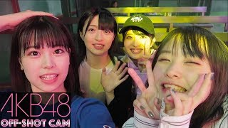 AKB48 OFF-SHOT CAM #8 (Behind the stage cam) / AKB48[Official]