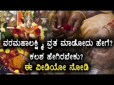 Varamahalakshmi Festival : Pooja procedures & significance | Watch video | Oneindia Kannada