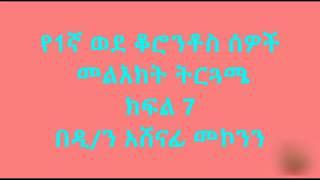 የ1ኛ ወደ ቆሮንቶስ ሰዎች መልእክት ትርጓሜ ክፍል 7 - ዲ/ን አሸናፊ መኮንን Dn Ashenafi Mekonnen 1st Corinthians Study Part 7